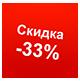 -33% !
